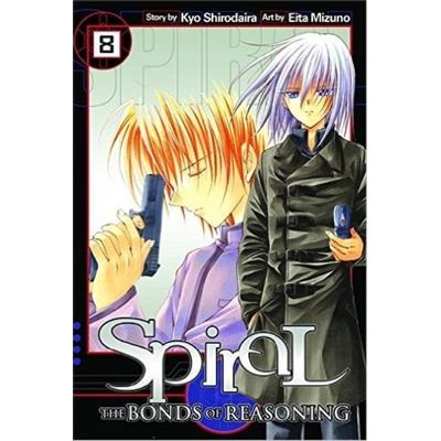 Spiral  vol. 8  The Bonds Of Reasoning