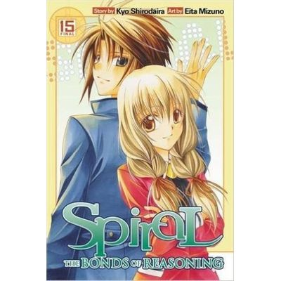 Spiral  vol. 15  The Bonds Of Reasoning