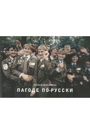 Pagode Russo - Cannabrava,Iatã   Nisrs.org