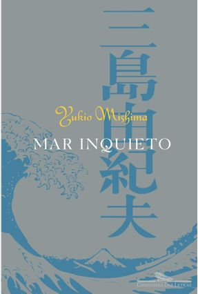 Mar Inquieto - Mishima,Yukio | Hoshan.org