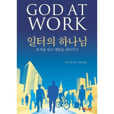 God At Work, Korean Edition